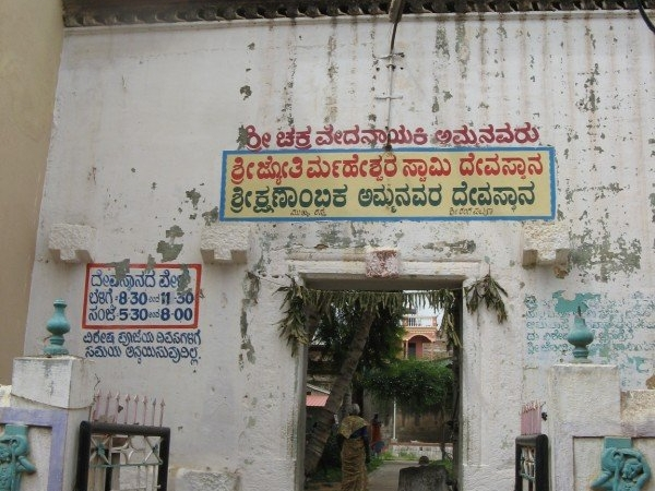Kshanamba Temple, Srirangapatna
