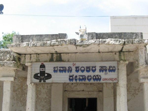 Bhavani Shankar Temple, Bangalore