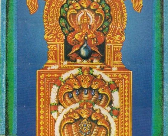 Kukke Subramanya Moola Devaru