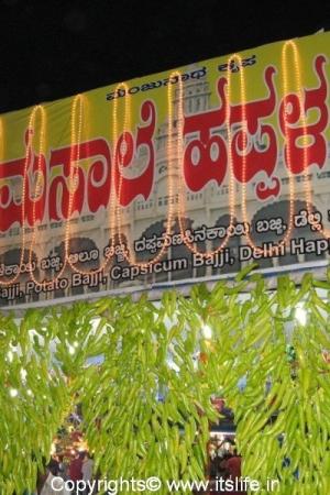 Mysore Dasara Exhibition